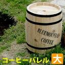 ★ポイントUp4.5倍★コーヒーバレル大【天然木 木製 収納 コーヒー樽 コーヒーバレル】[22]