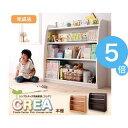 ★ポイントUp5倍★【CREA】クレアシリーズ【本棚】幅93...