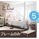 ●ポイント5倍●ロマンティック姫系アイアンベッド【Elise】エリーゼ【フレームのみ】【代引不可】 [1D] [00]
