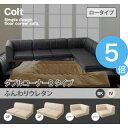 ★ポイントUp5倍★フロアコーナーソファ【COLT】コルト(...