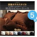 ★ポイントUp5倍★高級ホテルスタイル 枕カバー(単品)[0...