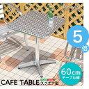 ●ポイント5倍●ガーデンアルミテーブル【カメリア -CAMELIA-】(ガーデン 四角 テーブル 60幅)【代引不可】 [03]