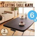 ●ポイント6倍●リフティングテーブル【KATE】ケ