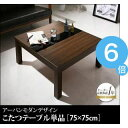 ●ポイント6倍●アーバンモダンデザインこたつ GWILT FK エフケー こたつテーブル単品 正方形(75×75cm)[00]