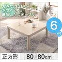 ★ポイントUp6倍★丸みがやさしいホワイト木目継脚こたつテーブル Snowdrop スノードロップ 正方形(80×80cm)[00]