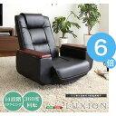 ●ポイント6倍●レザー肘付き回転座椅子 14段階リクライニング たっぷり収納付き天然木肘掛け|Luxion-ラクシオン-【代引不可】 [03]