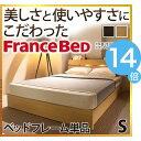 ★ポイントUp14倍★フランスベッド ラ...