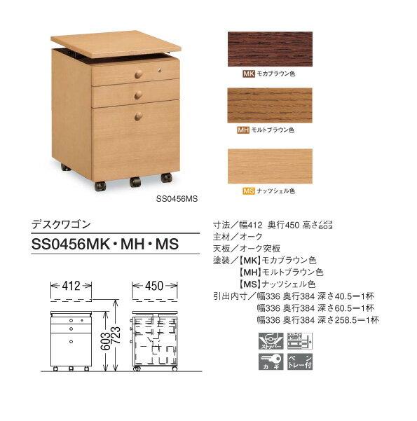 カリモク デスクワゴン SS0456MK/MH/MSの商品画像