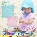 アイプレイ ラッシュガード ベビー 子供用 半袖 ストライプ 紫外線対策 女の子 ipay