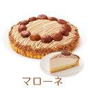 渋皮栗のマローネ モンブランケーキ 7号 21.0cm 約730g ホールタイプ 誕生日ケーキ バースデーケーキ【ZK】