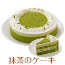 誕生日ケーキ バースデーケーキ 抹茶ケーキ 7号 21.0cm 約720g