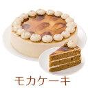 楽天誕生日ケーキのお店ケベック(今月のお得商品) 誕生日ケーキ バースデーケーキ モカ コーヒーケーキ 7号 21.0cm 約580g