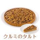誕生日ケーキ バースデーケーキ クルミタルト 7号 21.0cm 約590g 選べる ホール or カット