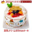 ショッピングクリスマスケーキ 送料無料 ご予約承り中! 2021 クリスマスケーキ コミフ 豆乳クリームのクリスマスケーキ 4号 直径12cm ペット用ケーキ 犬用ケーキ