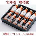 ショッピングトマトジュース 毎年大人気 北海道特産 大雪山トマトジュース 180ml×10本 無塩有塩アソート各5本ずつ 化粧箱入り