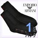 EMPORIO ARMANI[エンポリオ・アルマーニ]メンズ 靴下 滑り止め付き コットン ショートソックス 黒[24cm-30cm]ショート 靴下 厚め パッ...