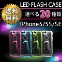 【送料無料/あす楽】【正規品】20種類、電池不要!iPhone5/5S/SE LEDスマホケース 着信で光る スマホケース 衝撃吸収アンチスクラッチ構造 耐衝撃[アイフォンケース iphone5 iphone5s iphoneSE ケース][光るケース ルミノソ LUMINOSO アクセサリー ハード クリア おしゃれ]
