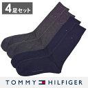TOMMY HILFIGER トミーヒルフィガー メンズ 靴下 ソックス 4足セット 紺 灰 ネイビー グレー ビジネス ハイソックス おしゃれ 25cm-30cm ブランド 大きいサイズ 【5400円以上で送料無料】 【あす楽】 【ate19898】