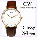 ダニエルウェリントン 腕時計 クラッシー Classy 34mm [Daniel Wellington]メンズ レディース 腕時計 ローズゴールド/ブラウン セ...
