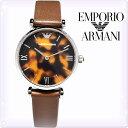 【新品】エンポリオアルマーニ 時計[EMPORIO ARMANI AR1873]レディース 腕時計[べっ甲×ブラウン] こげ茶 brown レザーベルト[エンポリ うでどけい ウォッチ 女性][送料無料]ブランド
