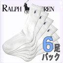 POLO RALPH LAUREN ポロ ラルフローレン 靴下 メンズ コットン ハイソックス 6足セット 6足組靴下 [821005PK2WH]【楽ギフ_包装】