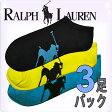 POLO RALPH LAUREN ラルフローレン 靴下 メンズ ビッグポニー ソックス 3足セット [827025PKAST1]ラルフローレンソックス くるぶし ショート 大きいサイズ ブランド 3パック【楽ギフ_包装】