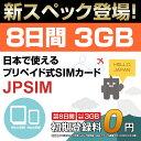 新スペック登場!JPSIM 8DAYS 3GBプラン SIM変換アダプター&SIMピン付+大手量販店で使える割引クーポン付! docomo 3G・LTE対応 使...