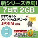 日本国内用プリペイドSIMカード JPSIM AIR 7日間2GBプラン SIMピン付(nano/micro/標準SIMマルチ対応) /使い捨て/トラベルSIM/データ通..