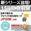 日本国内用プリペイドSIMカード JPSIM AIR 15日間day無制限プラン SIMピン付(nano/micro/標準SIMマルチ対応) /使い捨て/トラベルSIM/..