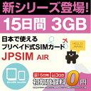 日本国内用プリペイドSIMカード JPSIM AIR 15日間3GBプラン SIM変換アダプター&SIMピン付 /docomo 3G・4GLTE対応 使い捨て/...
