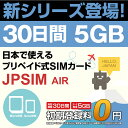 日本国内用プリペイドSIMカード JPSIM AIR 30日間5GBプラン SIM変換アダプター&SIMピン付 /docomo 3G・4GLTE対応 使い捨て/...