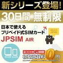 日本国内用プリペイドSIMカード JPSIM AIR 30日間day無制限プラン SIM変換アダプター&SIMピン付 /docomo 3G・4GLTE対応 使い...