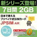 日本国内用プリペイドSIMカード JPSIM AIR 7日間2GBプラン SIM変換アダプター&SIMピン付 /docomo 3G・4GLTE対応 使い捨て/トラベルS..