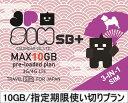 日本国内用プリペイドSIMカード JPSIM SB 10GB/指定期限使い切りプラン(nano/micro/標準SIMマルチ対応) SIMピン付 SoftBank(ソフトバンク)