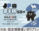 日本国内用プリペイドSIMカード JPSIM SB 3GB/指定期限使い切りプラン(nano/micro/標準SIMマルチ対応) SIMピン付 SoftBank(ソフトバンク)