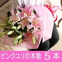 【輪数20輪前後】ピンクのユリ5本の花束【楽ギフ_メッセ入力】【楽ギフ_包装】【フラワーギフト】【母の日】【あす楽対応】