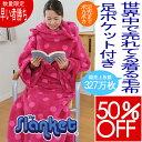 【世界が選んだ 着る毛布 スランケット公式】2014デラック...