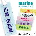 ネームプレート 【Pastel marine -パステルマリ...