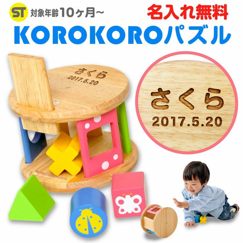 名入れ無料コロコロパズル名入れ積み木誕生日1歳2歳3歳女男お祝い出産祝い知育玩具子供プレゼント女の子