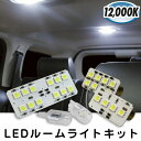 LEDルームライトキット/3PC【CC-...