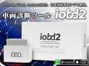 iOBD2 車両診断ツール マルチメーター Bluetooth ワイヤレス iOS/Android対応