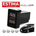 Limited Design トヨタ エスティマ ESTIMA 30系 40系 50系 空気圧モニタリングシステム TY912 (シルバーセンサー) ワイヤレス 空気圧モニター/TPMSモニター