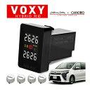 [Limited Design] トヨタ ヴォクシー VOXY 60系 70系 80系 空気圧モニタリングシステム TY912 (シルバーセンサー) ワイヤレス 空気圧モニター/TPMSモニター