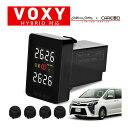 [Limited Design] トヨタ ヴォクシー VOXY 60系 70系 80系 空気圧モニタリングシステム TY912 (ブラックセンサー) ワイヤレス 空気圧モニター/TPMSモニター