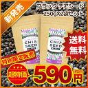 [送料無料]チアシード 250gX2袋セット [おまけ付] ブラック スーパーフ...