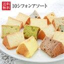 10シフォンアソート(生クリームサンド) 【本州、四国、九州...
