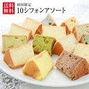 ギフト スイーツ シフォンケーキ 10シフォンアソート(生ク...