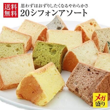 20シフォンアソート(生クリームサンド)本州、四国、九州は送料無料シフォンケーキ/個包装/お取り寄せ