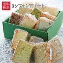 シフォンケーキ 5シフォンアソート�