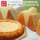 チーズケーキ&5シフォンアソート(生クリームサンド)のセット...